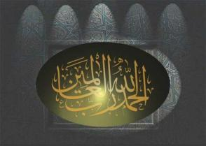 al-hamdulillah