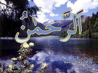 al-rahman