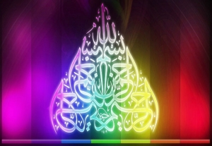 Colourful-Bismillah-Wallpapers-crop 2